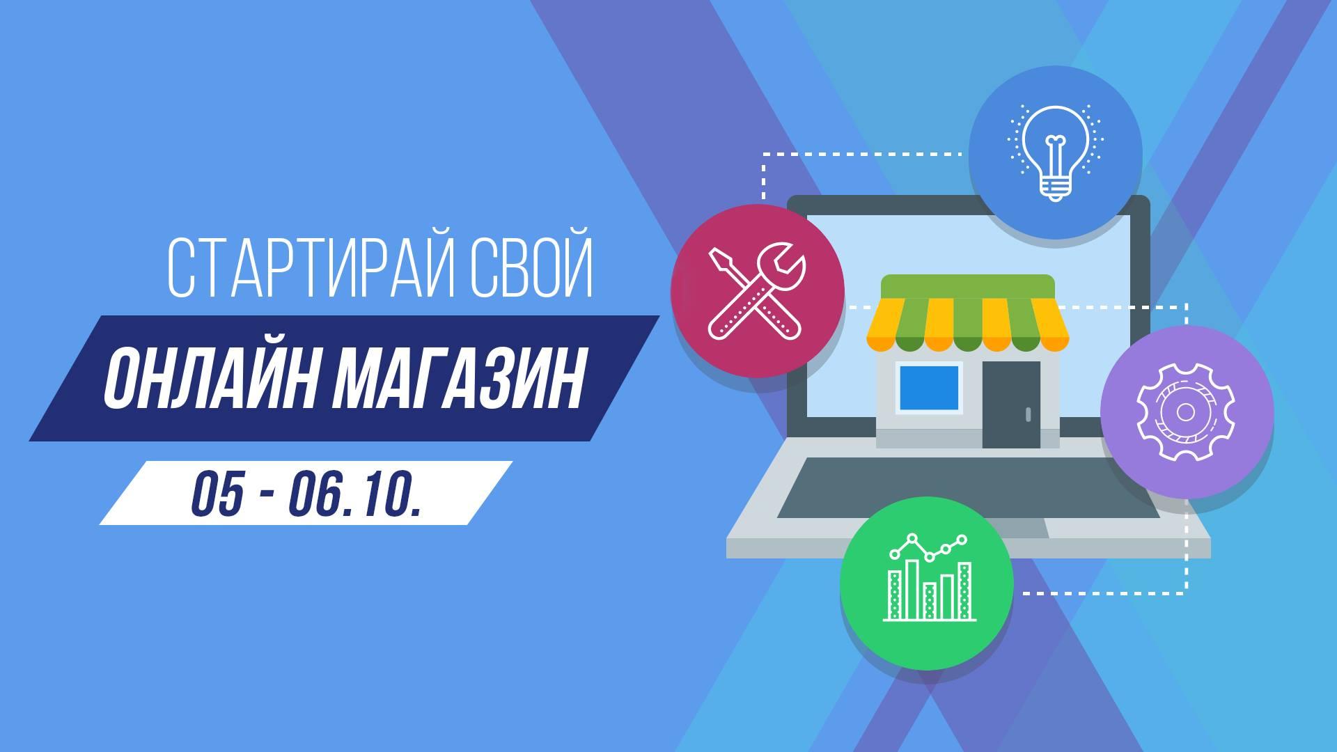 Безплатно обучение-стартирай свой собствн онлайн магазин