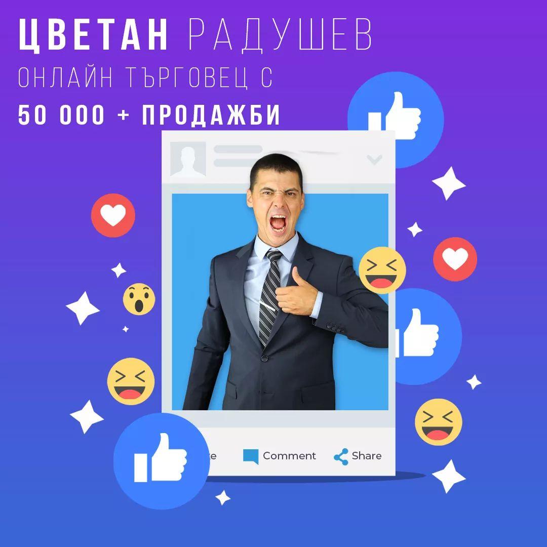 Цветан Радушев е новият лектор в проекта