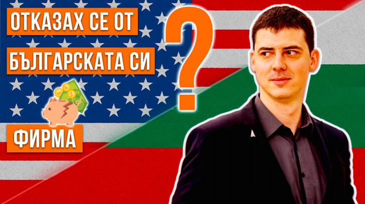 Фирма в България или фирма в САЩ?